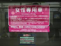 Japonia - Metrou pentru femei