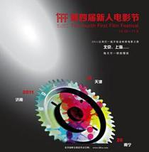 First Film Festival din China