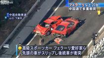 Accident de multe milioane de dolari in Japonia