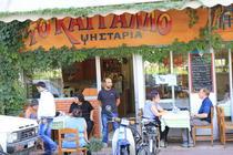 Taverna lui Kostas