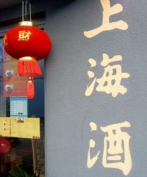 Lampionul rosu, simbol al Chinei