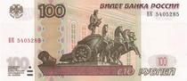 Bancnota de 100 de ruble