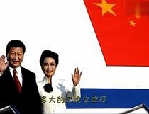 Xi Jinping si Peng Liyuan