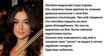 Sasha Grey, ucisa de propaganda rusa