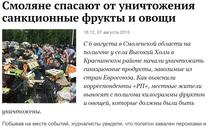 rabochy-put.ru prezinta imagini cu rusii care strang alimentele sub embargo scapate de buldozer