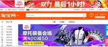 Pagina principala Taobabo, platforma e-commerce a Alibaba