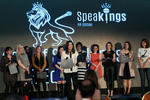 Poza premiere Speakings