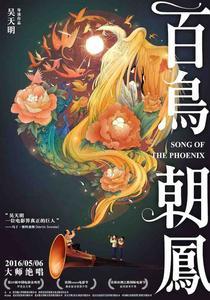 Cantecul Phoenix, regia Tianming Wu