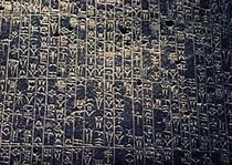 Cea mai veche notatie muzicala