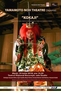 Spectacol Kokaji
