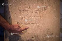 Inscriptie ,,Ierusalim