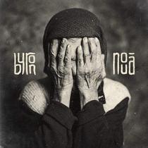 "coperta album ""Nouă"", Byron"
