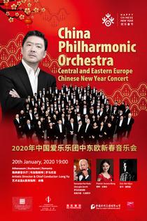 Concert de Anul nou chinezesc