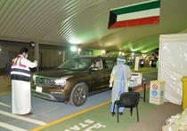 Restrictii in Kuweit