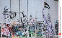 Zidul construit de Israel în jurul teritoriilor palestiniene