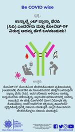 Material informativ in Kannada