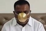 Barbatul cu masca de aur