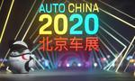 Salon auto Beijing