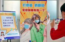 Vaccinare in China