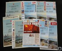 Ziarul Apple Daily